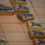 将棋の楽しみ方2.0「渡辺明永世竜王からのアイデア」