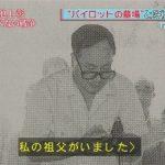 櫻井三男(翔の祖父)は上毛新聞の記者だった!パプアニューギニアに行った理由とは?